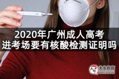 2020年广州成人高考进考场要有核酸检测证明吗