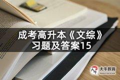 成考高升本《文综》习题及答案15