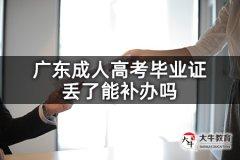 广东成人高考毕业证丢了能补办吗