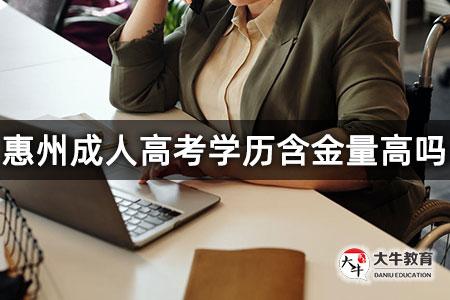 惠州成人高考学历含金量高吗