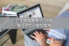 广东异地高考:2016年随迁子女可参加高考