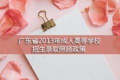 广东省2013年成人高等学校招生录取照顾政策