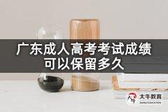 广东成人高考考试成绩可以保留多久