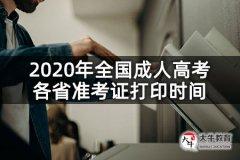 2020年全国成人高考各省准考证打印时间