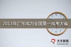 2013年广东成为全国第一成考大省