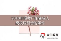 2018年报考广东省成人高校应符合的条件