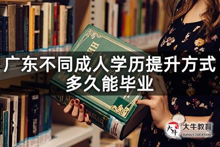 广东不同成人学历提升方式多久能毕业