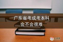 广东省考成考本科会不会很难