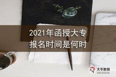 2021年函授大专报名时间是何时