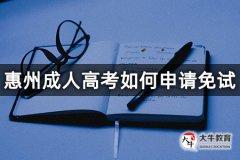 惠州成人高考如何申请免试