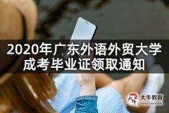 2020年广东外语外贸大学成考毕业证领取通知