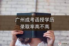 广州成考函授学历录取率高不高