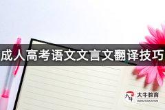 成人高考语文文言文翻译技巧