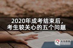 2020年成考结束后,考生较关心的五个问题
