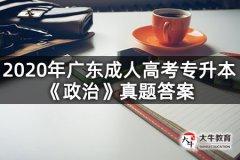 2020年广东成人高考专升本《政治》真题答案
