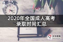2020年全国成人高考录取时间汇总