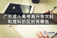 广东成人高考高升专文科和理科的区别有哪些