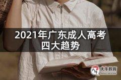 2021年广东成人高考四大趋势