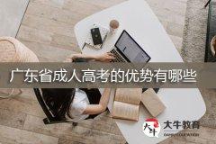 广东省成人高考的优势有哪些