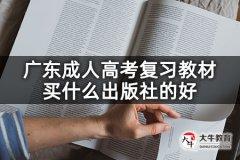 广东成人高考复习教材买什么出版社的好
