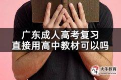 广东成人高考复习用高中教材可以吗