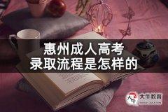 惠州成人高考录取流程是怎样的