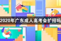 2020年广东成人高考会扩招吗