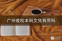 广州夜校本科文凭有用吗