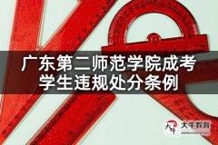 广东第二师范学院成考学生违规处分条例