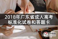 2018年广东省成人高考标准化试卷和答题卡