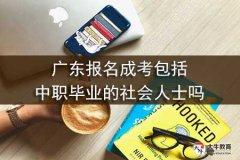 广东报名成考包括中职毕业的社会人士吗
