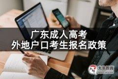广东成人高考外地户口考生报名政策
