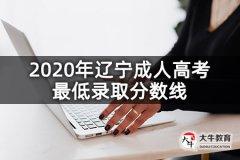 2020年辽宁成人高考最低录取分数线