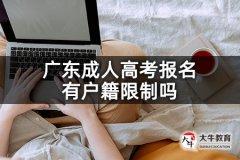 广东成人高考报名有户籍限制吗