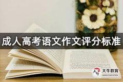 成人高考语文作文评分标准