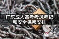 广东成人高考考风考纪和安全保密安排