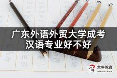 广东外语外贸大学成考汉语专业好不好