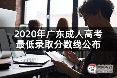 2020年广东成人高考最低录取分数线公布