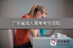 广东省成人高考考生须知