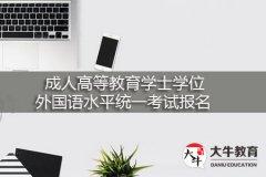 成人高等教育学士学位外国语水平统一考试报名