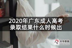 2020年广东成人高考录取结果什么时候出