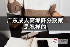 广东成人高考降分政策是怎样的