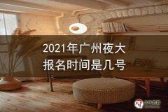 2021年广州夜大报名时间是几号