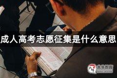 成人高考志愿征集是什么意思