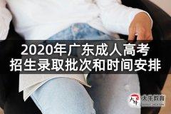 2020年广东成人高考招生录取批次和时间安排