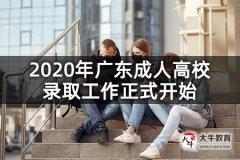2020年广东成人高校录取工作正式开始