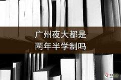 广州夜大都是两年半学制吗