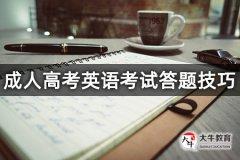 成人高考英语考试答题技巧