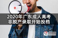 2020年广东成人高考非脱产录取开始投档