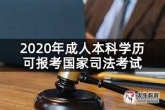 2020年成人本科学历可报考国家司法考试
